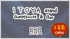 ITOYA stand | Guesthouse & bar